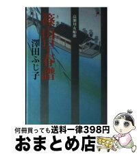 【中古】篠山早春譜 高瀬川女船歌/沢田 ふじ子[単行本]