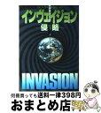 【中古】 インヴェイジョン 侵略 / ロ