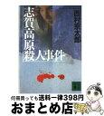 もったいない本舗 おまとめ店で買える「【中古】 志賀高原殺人事件 / 西村 京太郎 / 講談社 [文庫]【宅配便出荷】」の画像です。価格は139円になります。