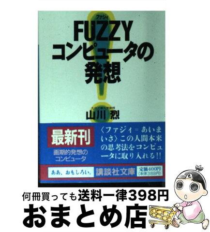 【中古】 Fuzzy(ファジィ)コンピュータの発想 / 山川 烈 / 講談社 [文庫]【宅配便出荷】