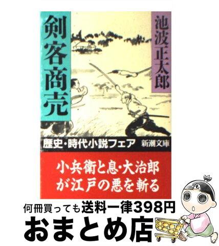 【中古】 剣客商売 1 / 池波 正太郎 / 新潮社 [文庫]【宅配便出荷】
