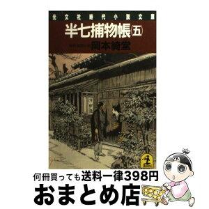 [Used] Half Seven Catchbook Era mystery novel 5 / Okamoto Kidou / Kobunsha [Bunko] [courier delivery]