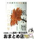 【中古】 李家幽竹の幸せ風水 2005年版 / 李家 幽竹 / 高橋書...