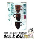 【中古】 真珠色のコーヒーカップ 杉原爽香、三十三歳の春 長...