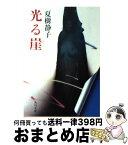 【中古】 光る崖 / 夏樹 静子 / KADOKAWA [文庫]【宅配便出荷】