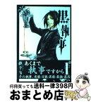 【中古】 黒執事 1 / 枢 やな / スクウェア・エニックス [コミック]【宅配便出荷】