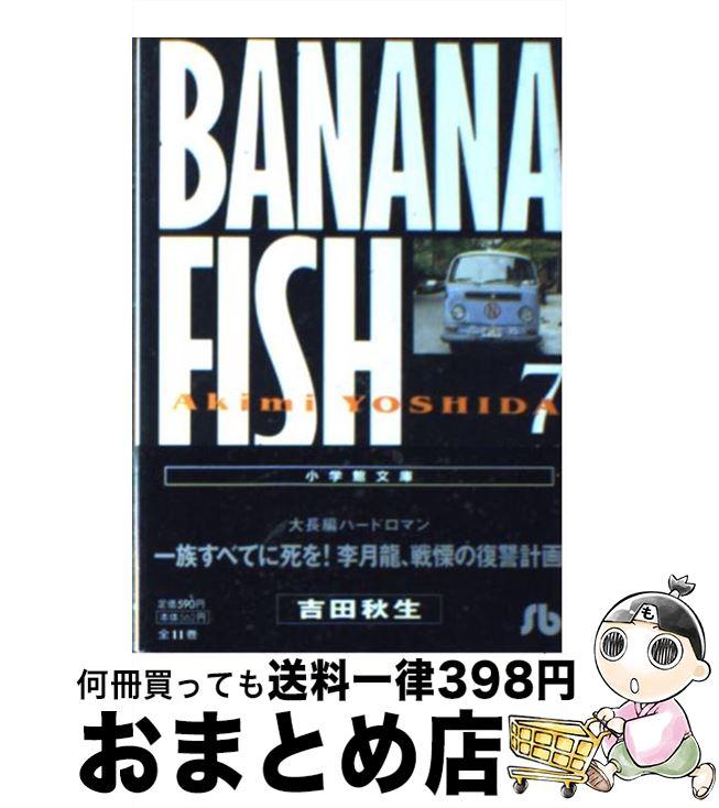 文庫, 小学館文庫  BANANA FISH 7