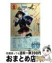 【中古】 アシガール 1 / 森本 梢子 / 集英社 [コミック]【宅配便出荷】