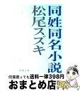 もったいない本舗 おまとめ店で買える「【中古】 同姓同名小説 / 松尾 スズキ / 新潮社 [文庫]【宅配便出荷】」の画像です。価格は139円になります。