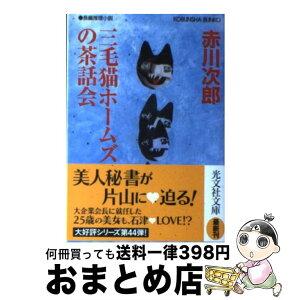 [Used] Sanke Neko Holmes tea story party feature detective novel / Jiro Akagawa / Kobunsha [Bunko] [courier delivery]