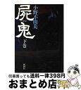 【中古】 屍鬼 下巻 / 小野 不由美 / 新潮社 [単行本]【宅配便出荷】