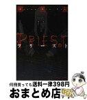 【中古】 Priest 1 / ヒョン 民友 / エンターブレイン [コミック]【宅配便出荷】