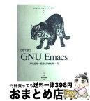 【中古】 初めて使うGNU Emacs / 宮城 史朗 / 啓学出版 [単行本]【宅配便出荷】
