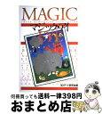【中古】 マジック・アイ Three dimension t