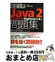 【中古】 徹底攻略Java2プログラマ問題集 Platform 1.4対応 / 八木 裕乃 / インプレス [単行本]【宅配便出荷】