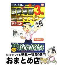 【中古】10日で合格る!日商簿記3級最速マスターテキスト/東京リーガルマインド[単行本]