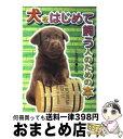 【中古】 犬をはじめて飼う人のための本 / 小暮規夫 / 西東社 [単行本]【宅配便出荷】