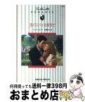 【中古】 恋のスパイは東京で / アン・ピータース / ハーレクイン [新書]【宅配便出荷】