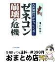 【中古】 ゼネコン崩壊の危機 大失業時代がやってくる! /