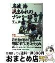 【中古】 名波浩泥まみれのナンバー10(テン) / 平山 譲 / TOKYO FM出版 [単行本]【宅配便出荷】