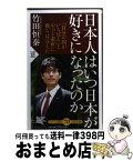 【中古】 日本人はいつ日本が好きになったのか / 竹田 恒泰 / PHP研究所 [新書]【宅配便出荷】