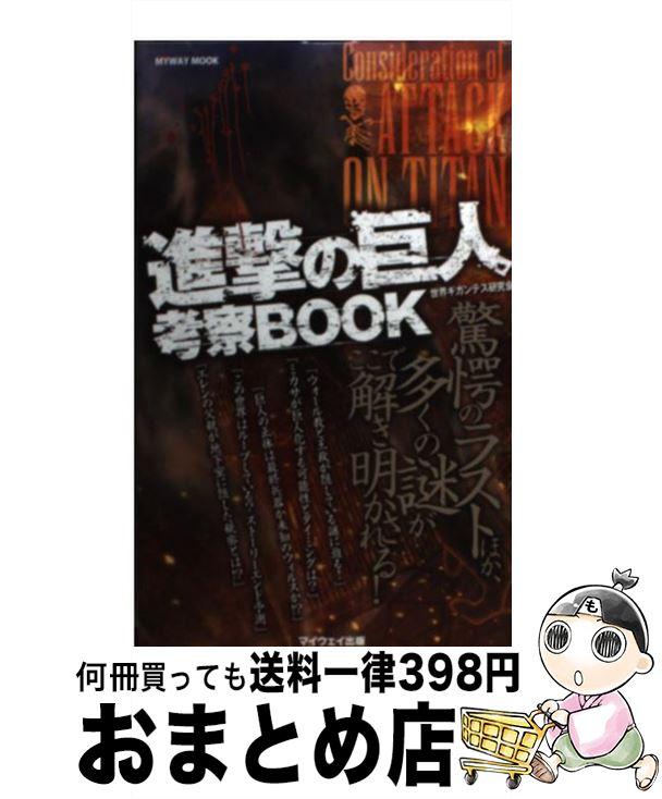 エンターテインメント, アニメーション  BOOK
