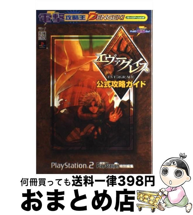ゲーム, ゲーム攻略本  2 ()
