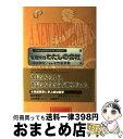 もったいない本舗 おまとめ店で買える「【中古】 転職先はわたしの会社 / 中谷 彰宏 / サンクチュアリ出版 [単行本]【宅配便出荷】」の画像です。価格は499円になります。
