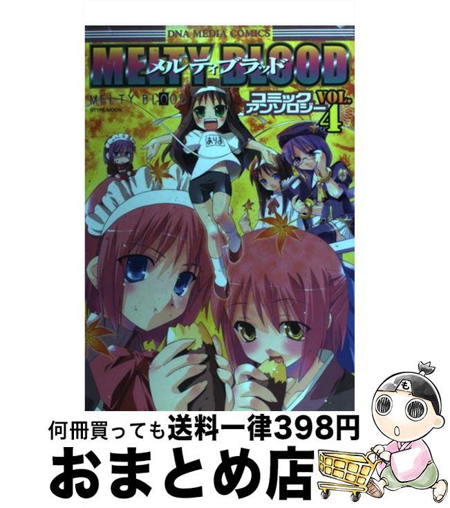 コミック, その他  MELTY BLOOD 4