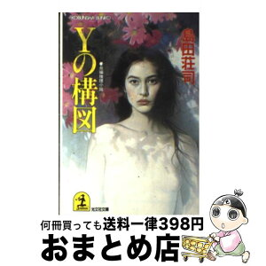 [Used] Composition of Y Feature detective novel / Shoji Shimada / Kobunsha [Bunko] [courier delivery]