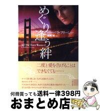【中古】めぐり逢う絆/バーバラ フリーシー, 宮崎 槙[文庫]