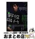 もったいない本舗 おまとめ店で買える「【中古】 小説野性時代 vol.122(1 2014) / 角川書店編集部 / KADOKAWA/角川書店 [ムック]【宅配便出荷】」の画像です。価格は110円になります。