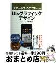 もったいない本舗 おまとめ店で買える「【中古】 スマートフォンアプリのためのUI&グラフィックデザイン / 中野 広明 / 秀和システム [単行本]【宅配便出荷】」の画像です。価格は249円になります。