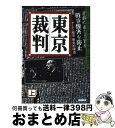 もったいない本舗 おまとめ店で買える「【中古】 東京裁判 上 / 朝日新聞東京裁判記者団 / 朝日新聞社 [文庫]【宅配便出荷】」の画像です。価格は199円になります。