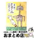 【中古】 きまぐれロボット / 星 新一 / KADOKAWA [文庫]【宅配便出荷】