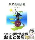 【中古】 妖精配給会社 改版 / 星 新一 / 新潮社 [文庫]【宅配便出荷】