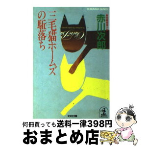 [Used] Cairn cat Holmes' fallen feature novel / Jiro Akagawa / Koubunsha [Bunko] [courier delivery]