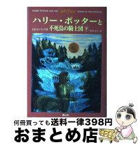 【中古】ハリー・ポッターと不死鳥の騎士団/J.K.ローリング[ハードカバー]