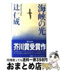 【中古】 海峡の光 / 辻 仁成 / 新潮社 [単行本]【宅配便出荷】