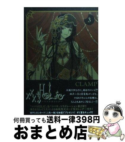 【中古】 ×××HOLiC(ホリック) 3 / CLAMP / 講談社 [コミック]【宅配便出荷】