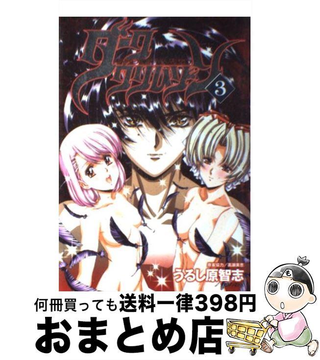 本・雑誌・コミック, その他  Vampire master 3