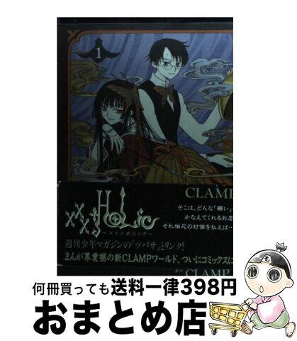 【中古】 ×××HOLiC(ホリック) 1 / CLAMP / 講談社 [コミック]【宅配便出荷】