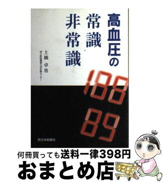 【中古】 高血圧の常識・非常識 / 土橋 卓也 / 西日本新聞社 [単行本]【宅配便出荷】