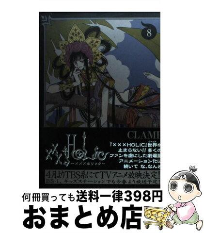 【中古】 ×××HOLiC(ホリック) 8 / CLAMP / 講談社 [コミック]【宅配便出荷】