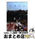 【中古】 ソラニン 2 / 浅野 いにお / 小学館 [コミック]【宅配便出荷】