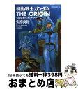 【中古】 機動戦士ガンダムTHE ORIGIN公式ガイドブック / 安彦 良和 / 角川書店 [コミック]【宅配便出荷】