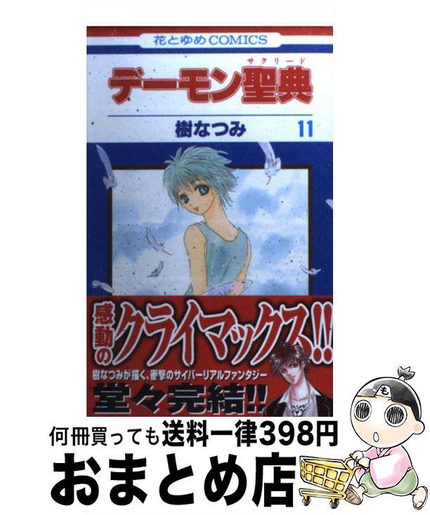 少女, 白泉社 花とゆめC  11