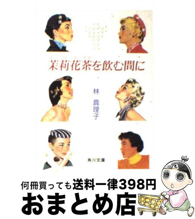 【中古】 茉莉花茶を飲む間に / 林 真理子 / 角川書店 [文庫]【宅配便出荷】