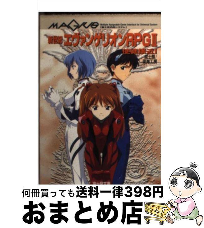 文庫, その他  RPG ! (2) ,