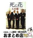 【中古】 死に花 / 太田 蘭三 / 角川書店 [文庫]【宅配便出荷】